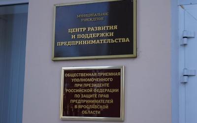 Предприниматели Гаврилов-Яма обсудили перспективы развития бизнеса в районе.