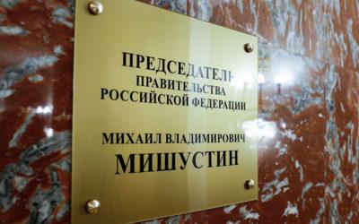 Альфир Бакиров просит Михаила Мишустина рассмотреть предложения бизнеса