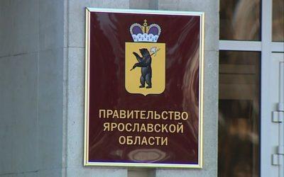 В Ярославской области введена возможность отсрочки арендных платежей за использование имущества