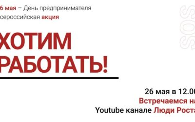 Всероссийская акция «Хотим работать!»