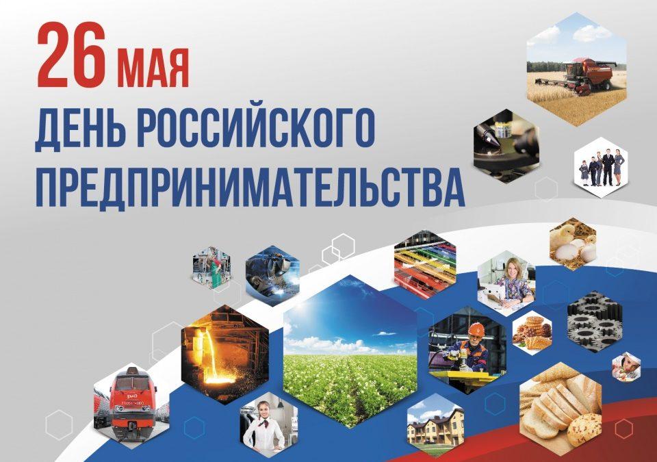 Поздравление Уполномоченного с Днем российского предпринимательства