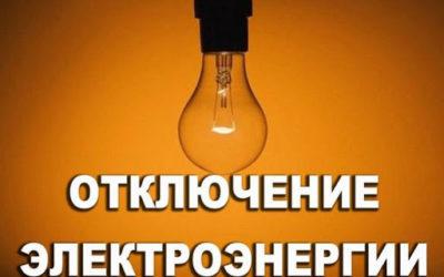 Аппарат Уполномоченного проводит мониторинг по отключению электроэнергии у субъектов МСП