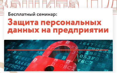 Обучающий онлайн-семинар «Защита персональных данных»