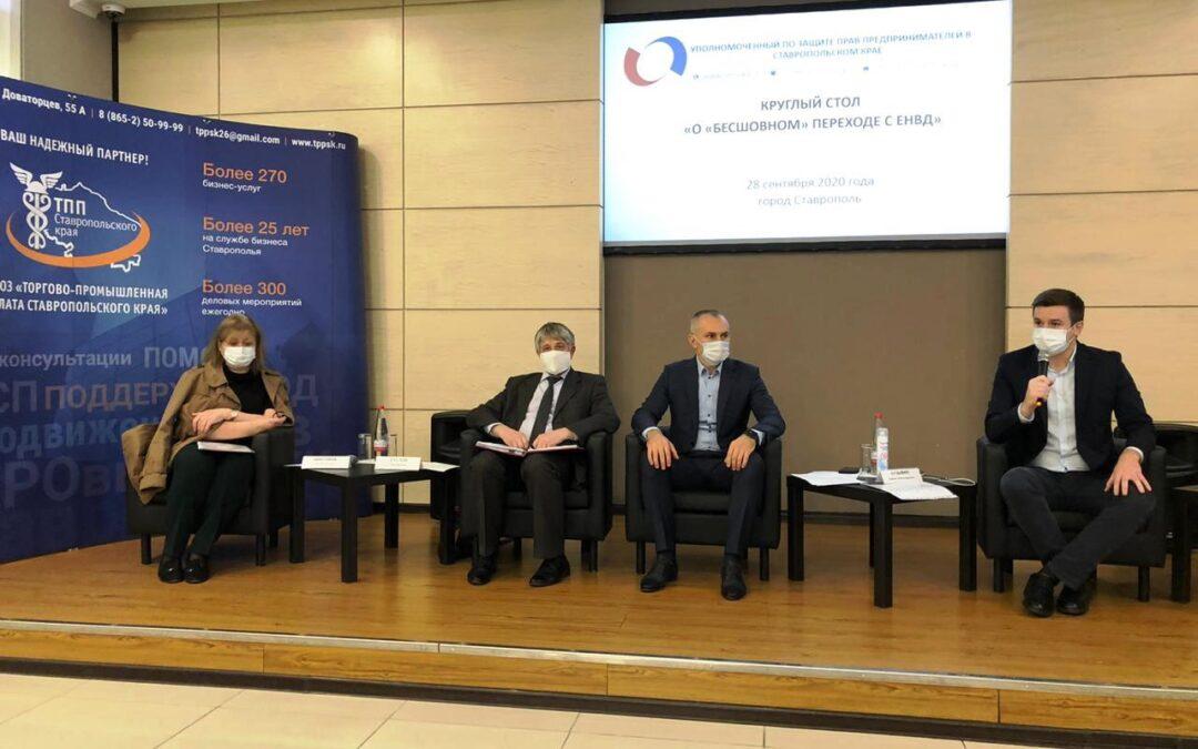 Бизнес Ставрополья поддержал позицию уполномоченных по вопросу ЕНВД