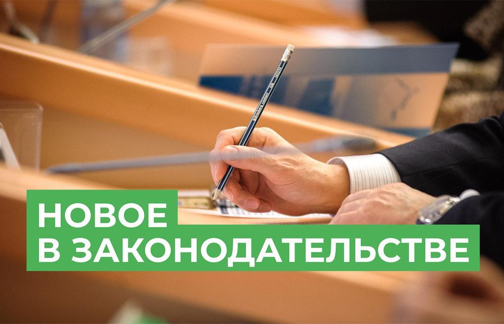 Внимание! Актуальные изменения в региональном законодательстве о налогах!