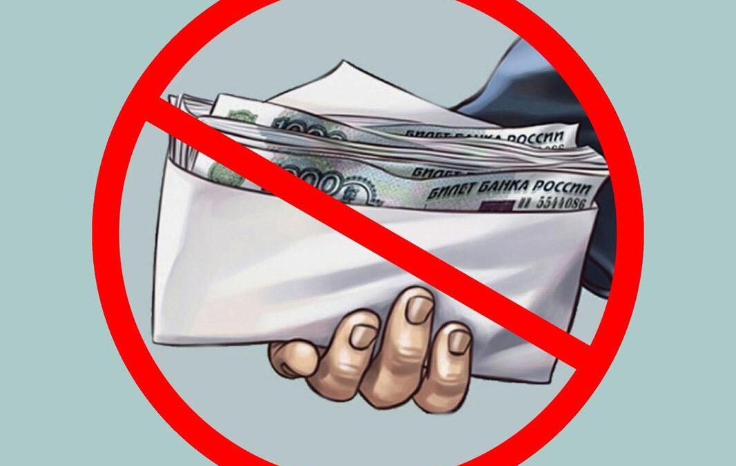 Методические материалы по предупреждению коррупции в организациях