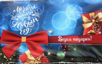 В области стартовала благотворительная акция от ярославского бизнеса