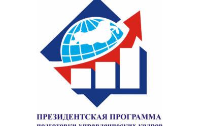 Приглашаем к участию в Программе подготовки управленческих кадров