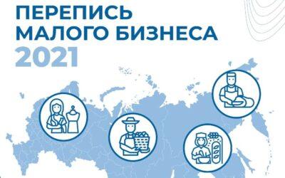 Прими участие в экономической переписи малого бизнеса!