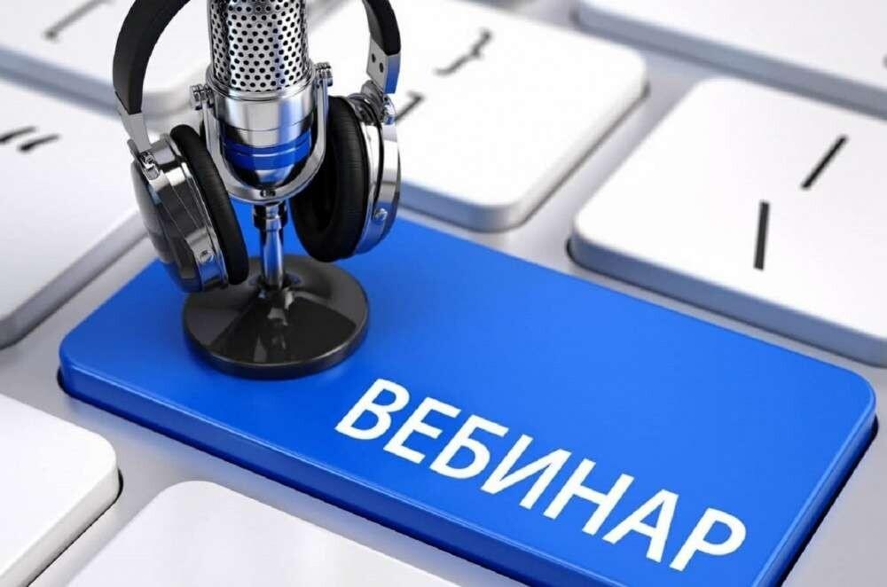 Банк России приглашает предпринимателей на вебинар