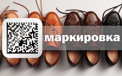 Срок маркировки остатков обуви продлен