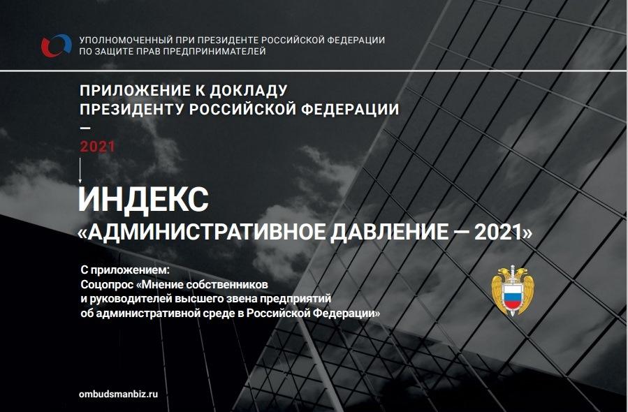 В Ярославской области снизилось административное давление на бизнес