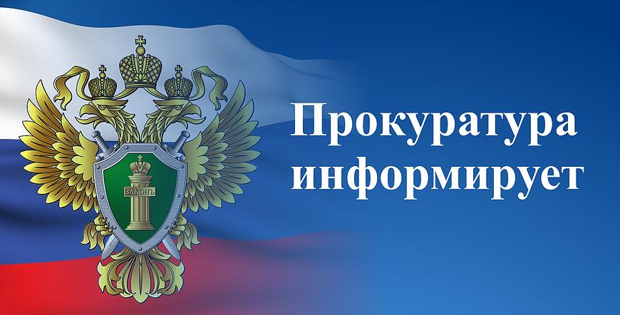 Прокуратура Ярославской области информирует об особенностях проверок субъектов малого бизнеса.