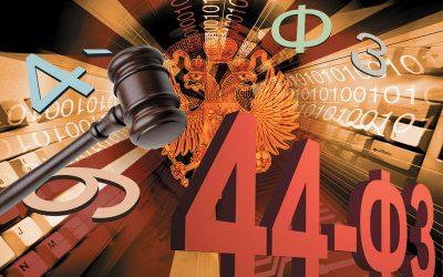 Важнейшие изменения в Закон 44-ФЗ с 1 января 2019 года