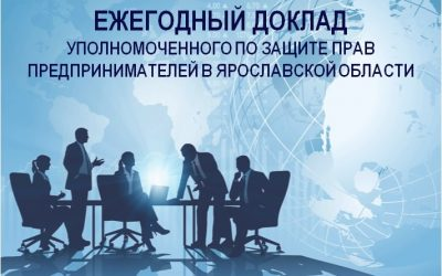 Опубликован Ежегодный доклад Уполномоченного-2018