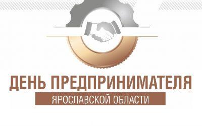 30 мая в Ярославской области пройдет День предпринимателя