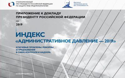 «Золотая середина»: Ярославская область на 40-м месте по административному давлению на бизнес