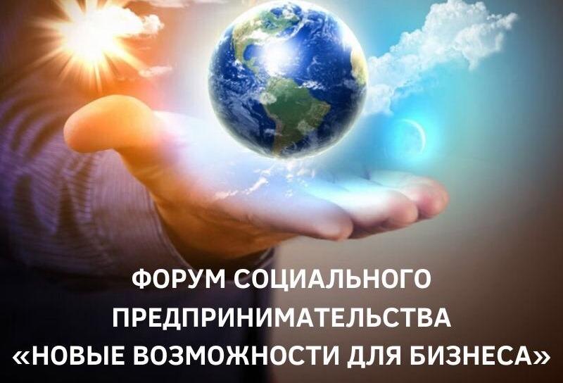 В Ярославле пройдет форум по социальному предпринимательству